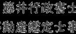 藤井行政書士・不動産鑑定士事務所