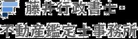 藤井行政書士不動産鑑定士事務所
